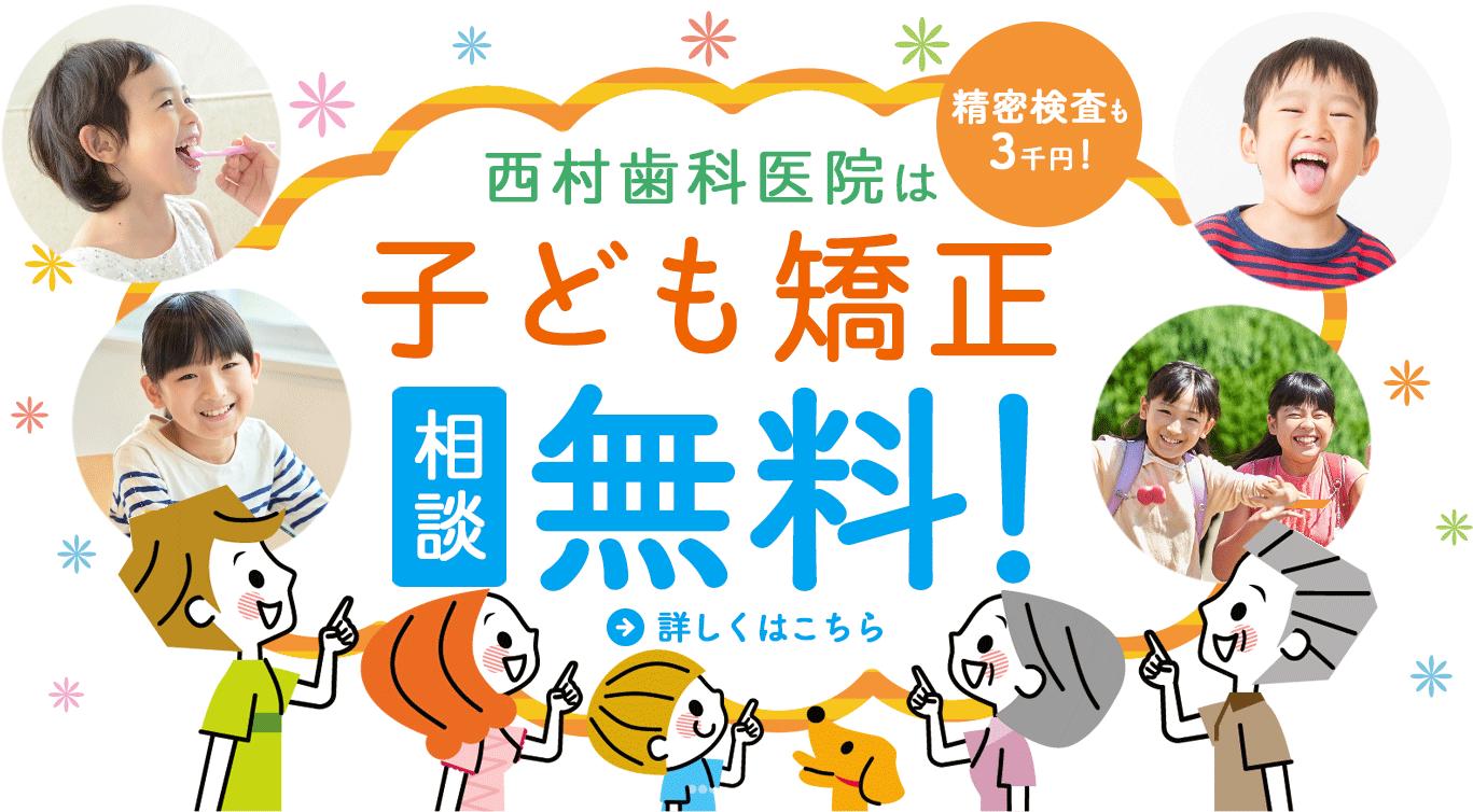 西村歯科医院は子ども矯正相談料無料です